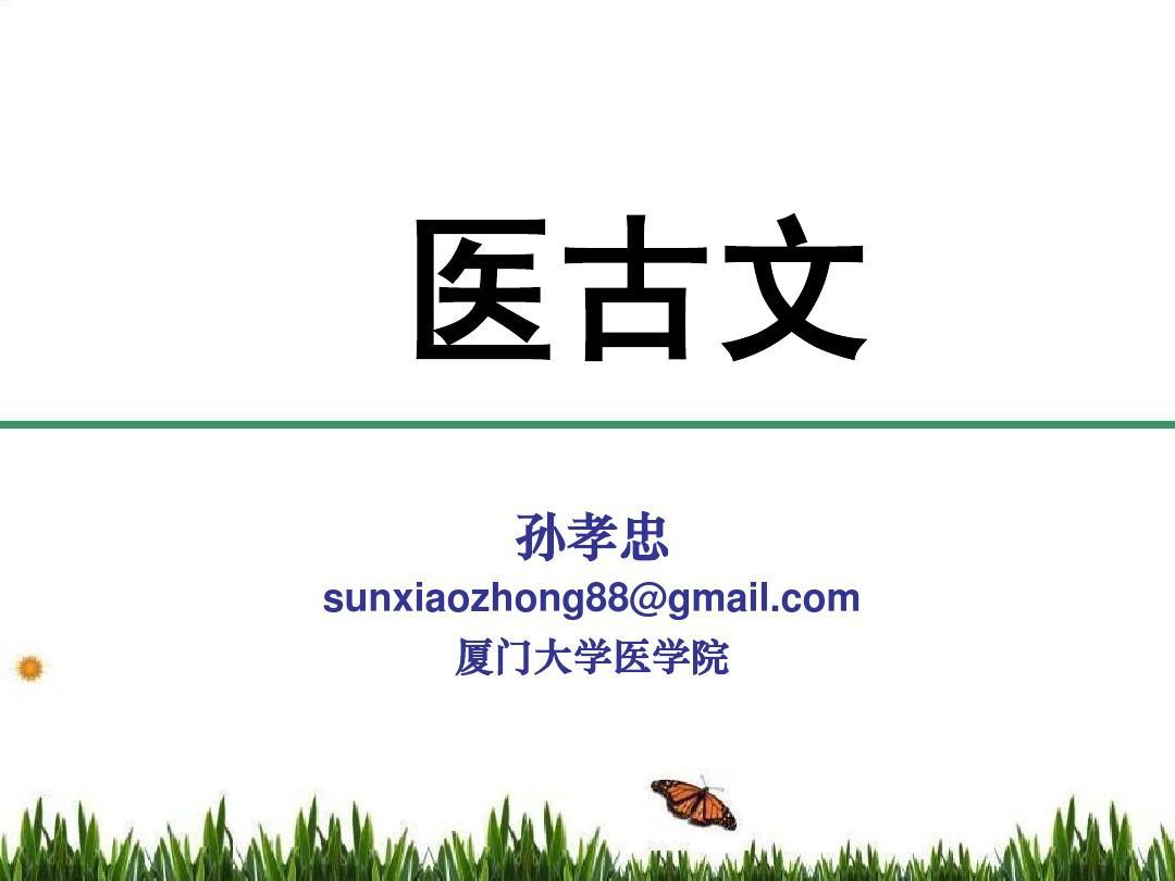 2012级医古文:02华佗传(上)PPT