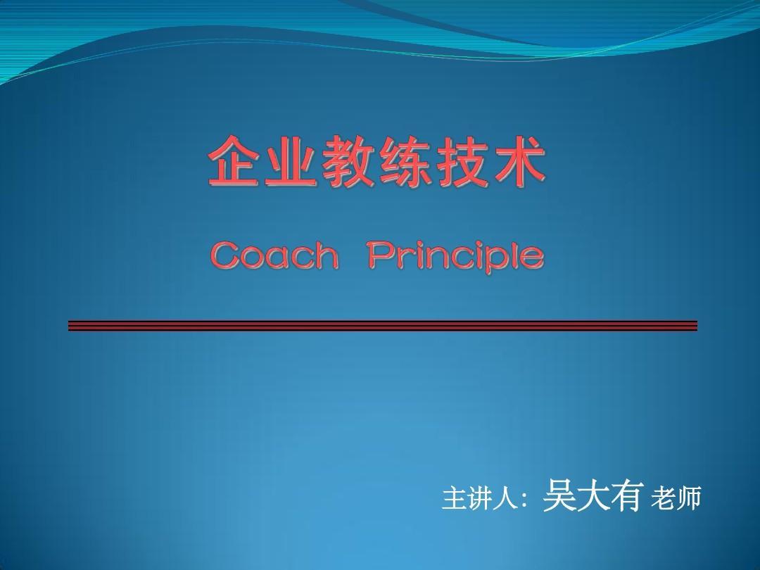 企业教练技术培训课程PPT_word文档在线阅读