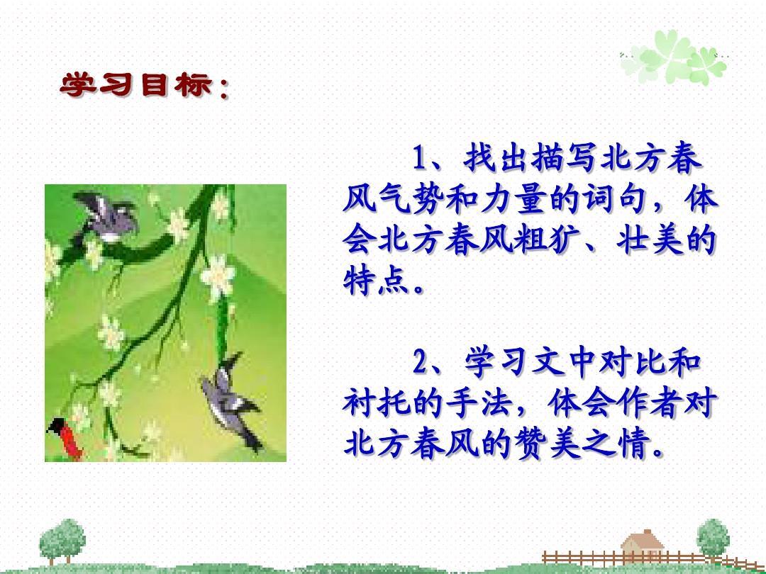 体会本文和朱自清的春所表达的思想感情有什么不同图片