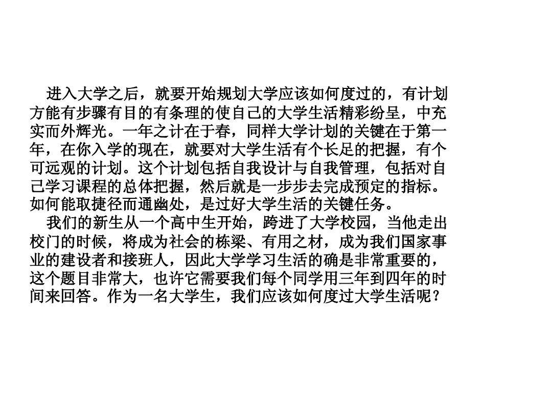 如何阳光的度过大学生活(朱晓霖)PPT_word文