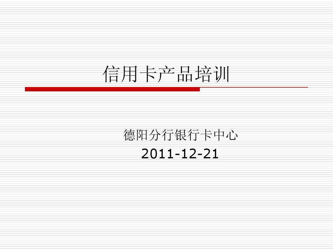 2011年12月信用卡产品v产品ppt长城动漫的电影图片