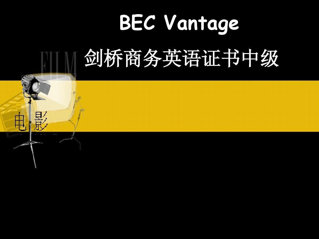 BEC中级口语资料1PPT