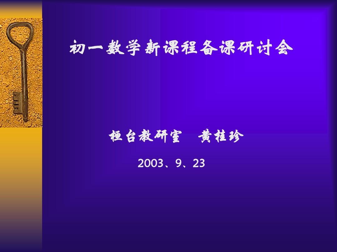 教案课程初一数学新音乐备课v教案ppt嘀哩嘀哩三数学初中年级图片