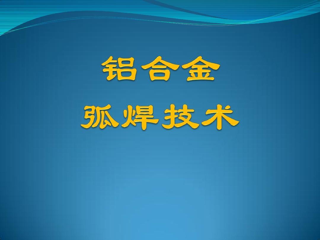 铝合金弧焊技术PPT