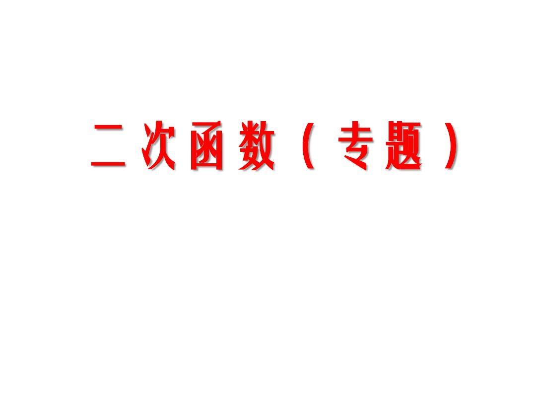华东师大版九下数学第26章二次函数(专题复习)(共24张PPT)