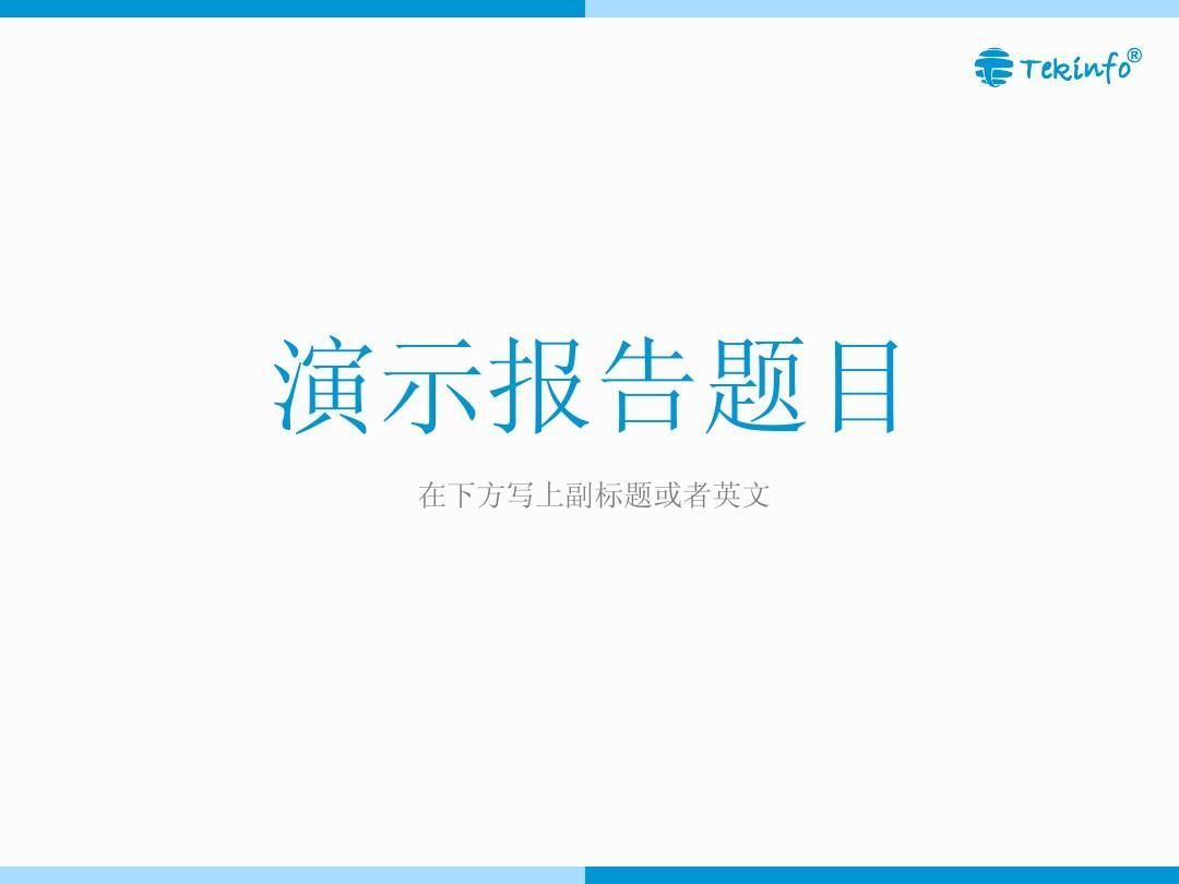 ppt模板  蓝色扁平简约商务模板 演示报告题目 在下方写上副标题或者图片