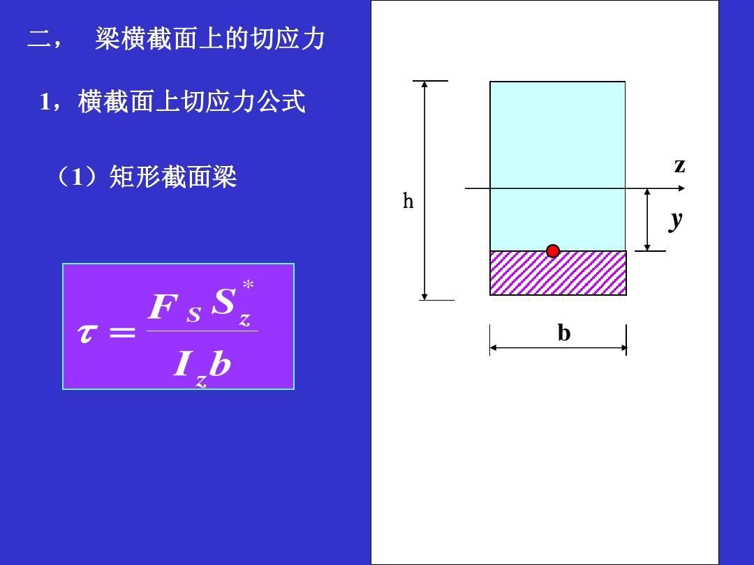 材料力学习题课2答案ppt图片
