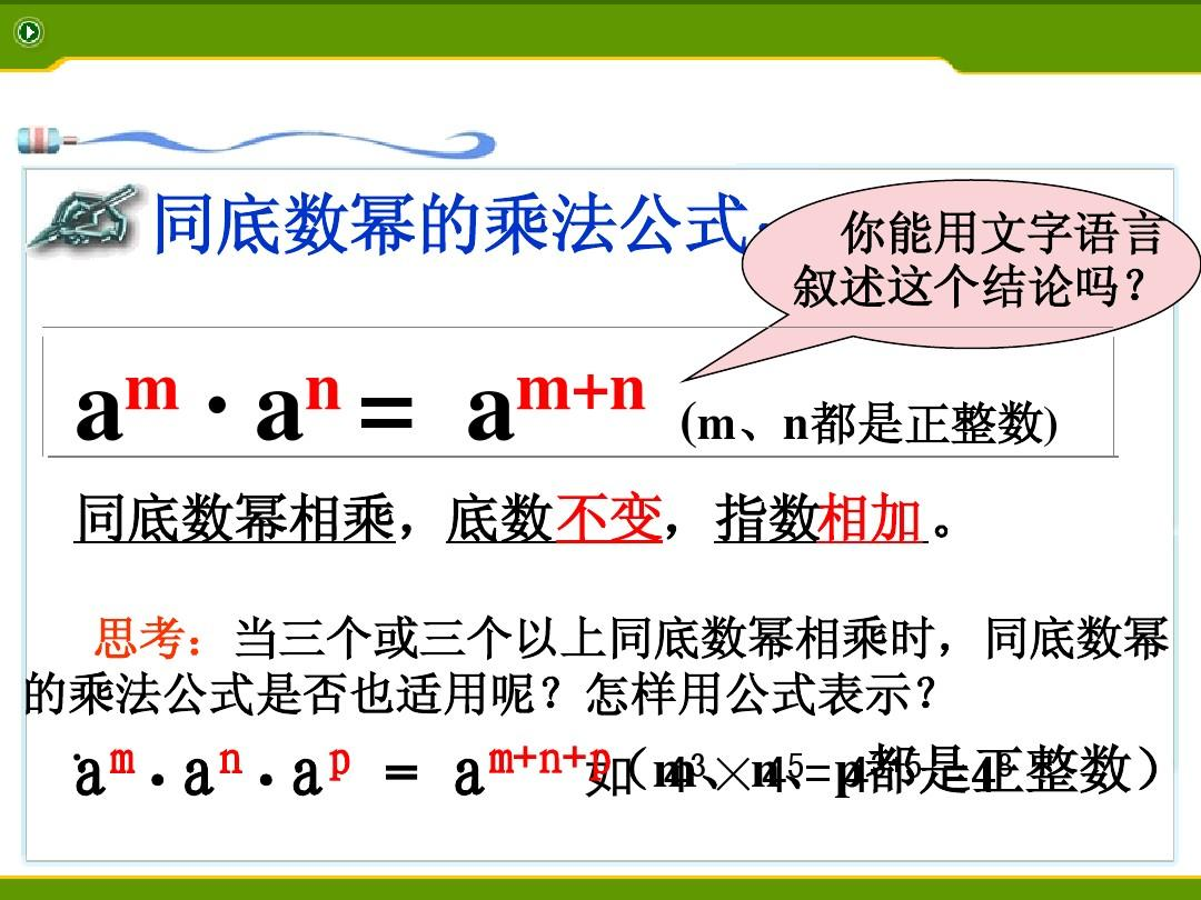 新浙教版七课件舞蹈下数学备课教学3.1同乘法幂的年级mrmr底数学期动作图片