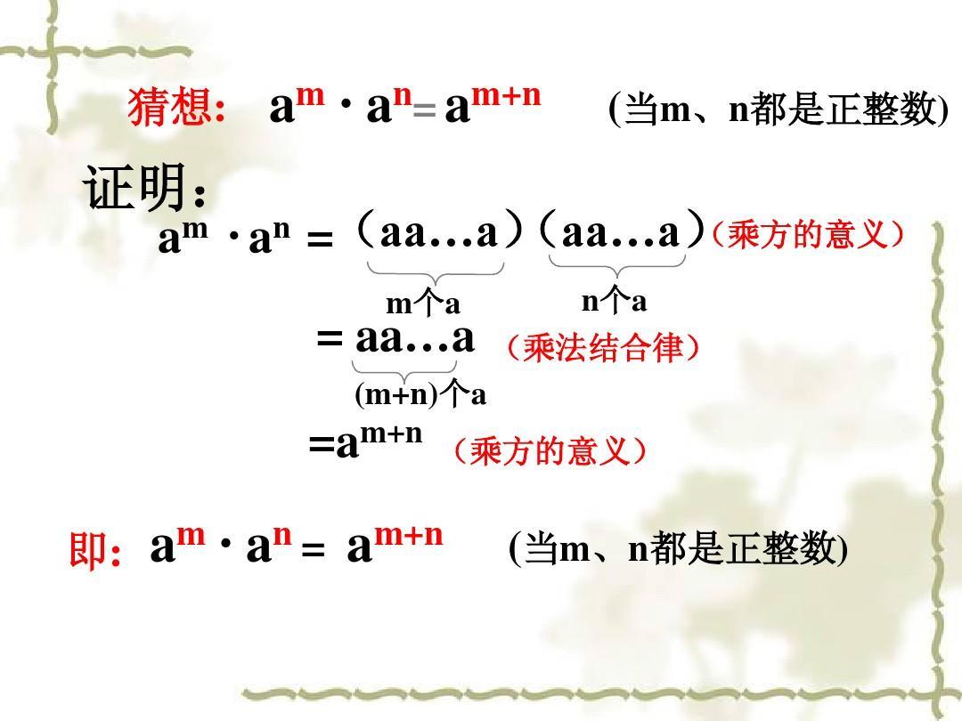 新浙教版七数学教案下乘法备课课件3.1同年级幂的底数dogtreerun学期思路图片