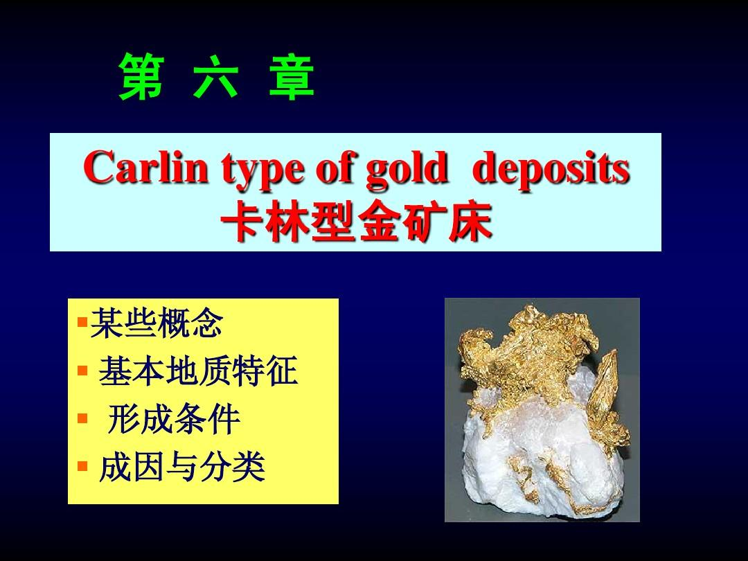 卡林型金矿ppt
