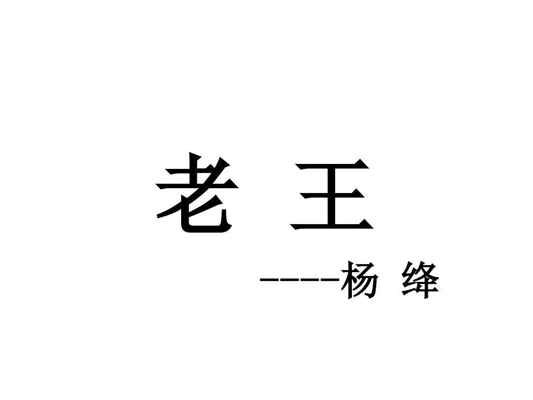 课件部编版初一下册人教《老王》语文ppt可以三中生七高吃图片