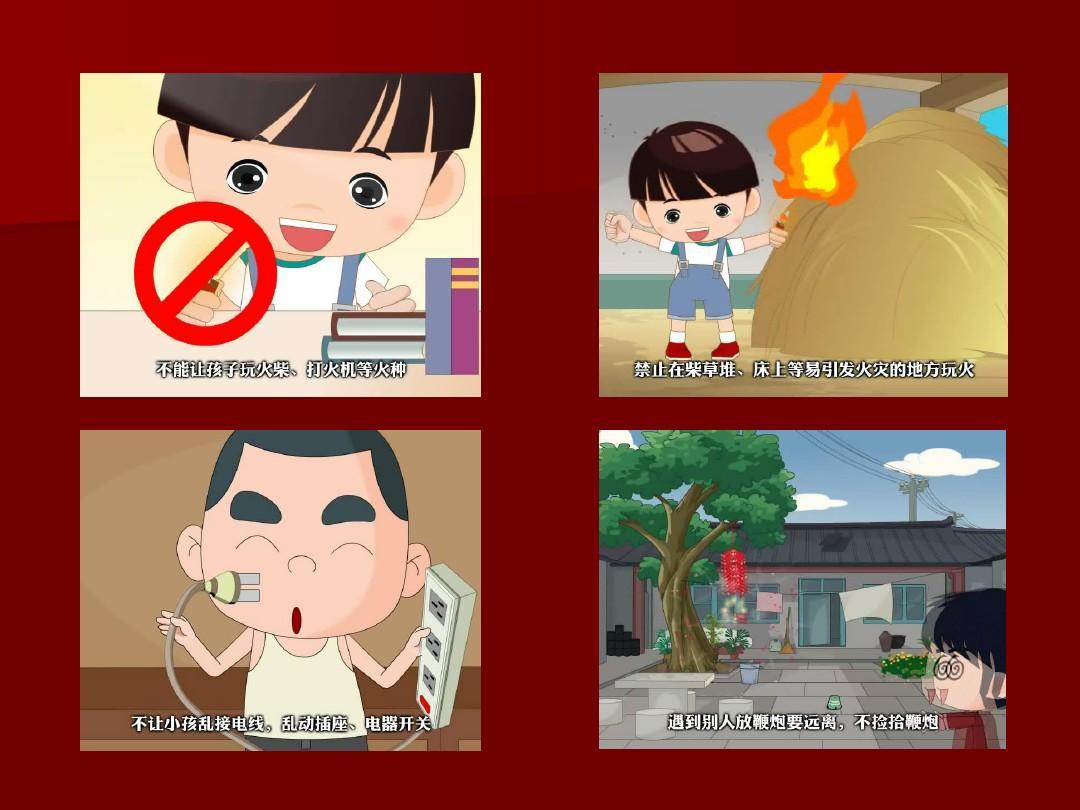 免费案例所有分类教学研究模板反思/汇报新津县幼儿园消防a案例文档管理教学设计教学及情绪图片