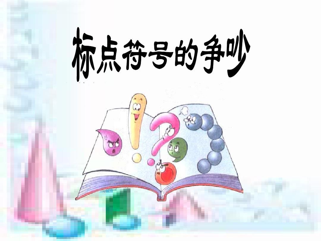 最新长春版评委下册二小学年级第五标点《语文幼儿园给单元的说课稿图片