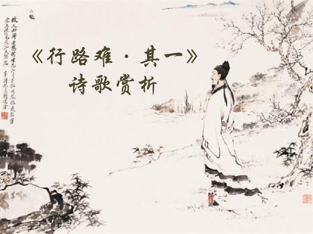 塞下秋来风景异作者_李白的古诗-
