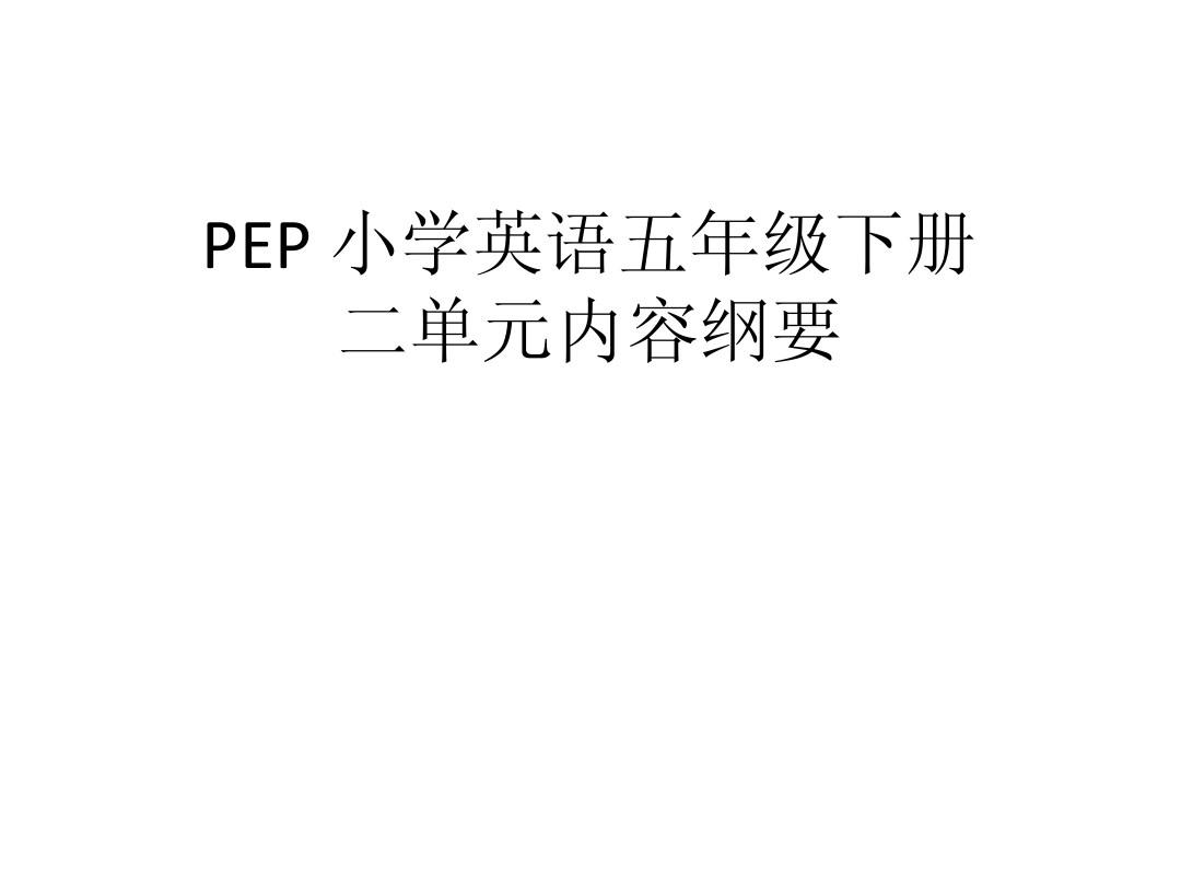 PEP_小学英语五年级下册第二单元知识点总汇