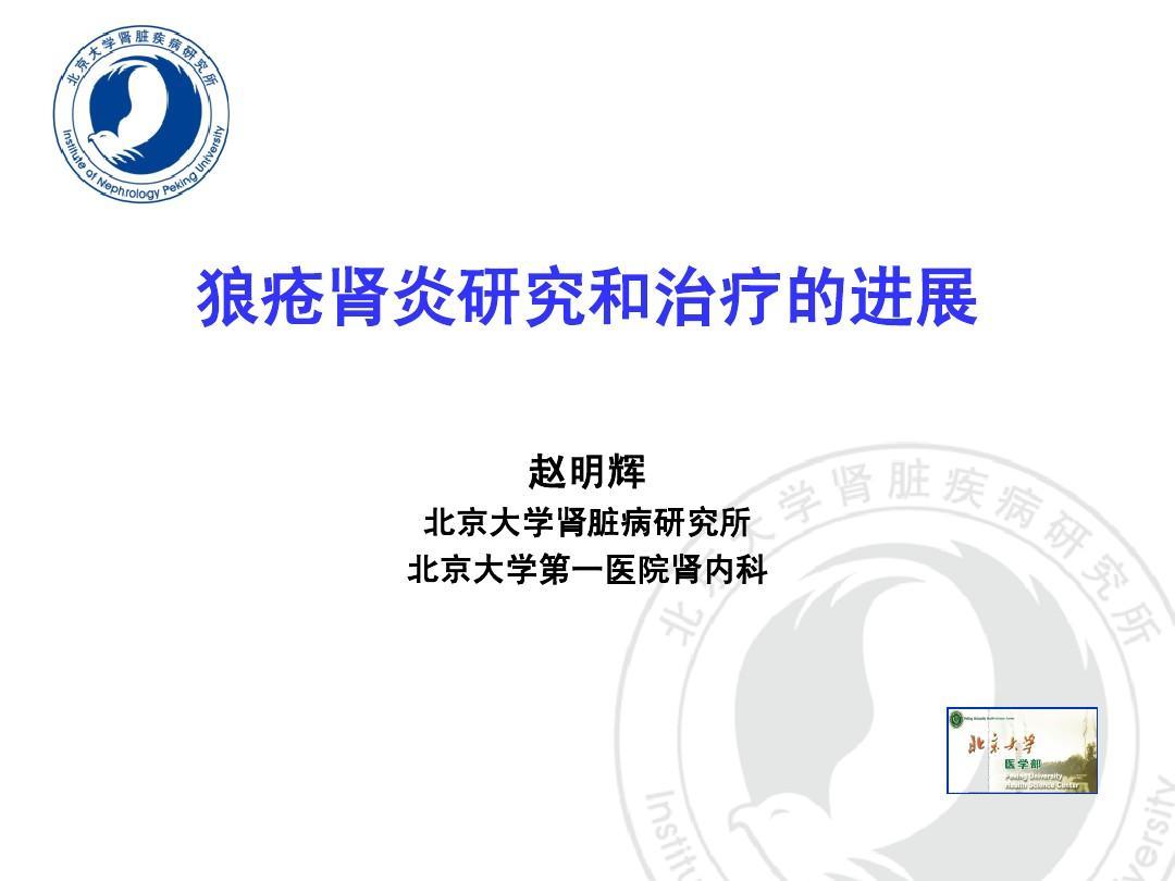 赵明辉--狼疮肾炎的研究和治疗进展