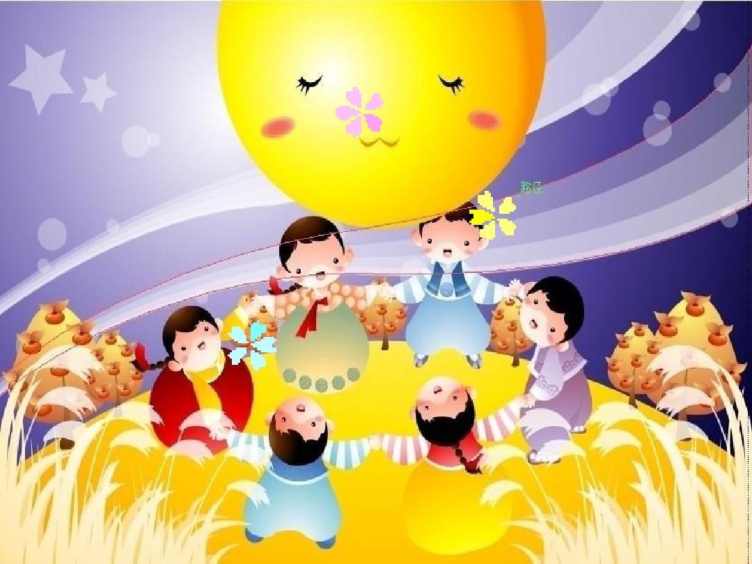 幼儿园中秋节课件ppt图片