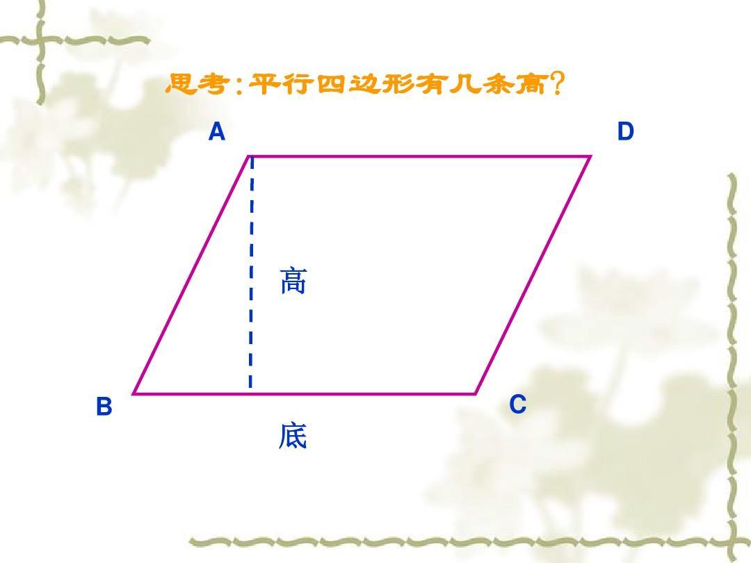 平行四边形梯形高的画法ppt图片