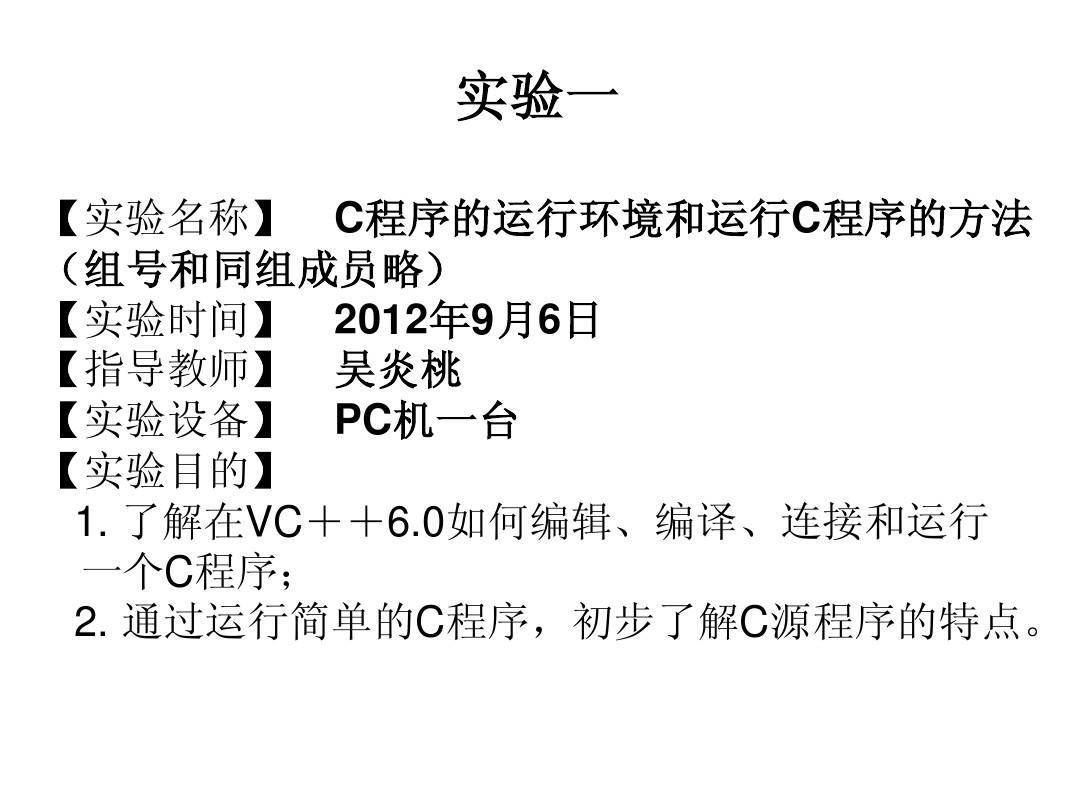 C语言实验报告1-3