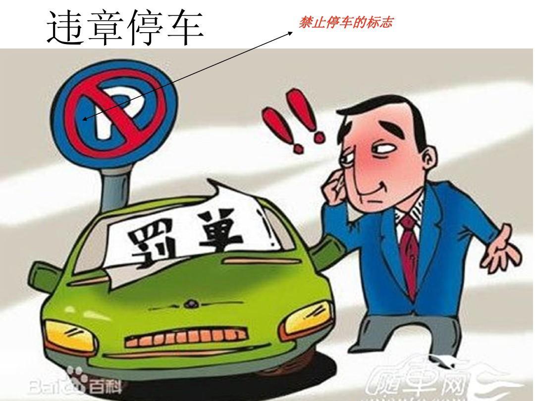 禁止停车的标志图片