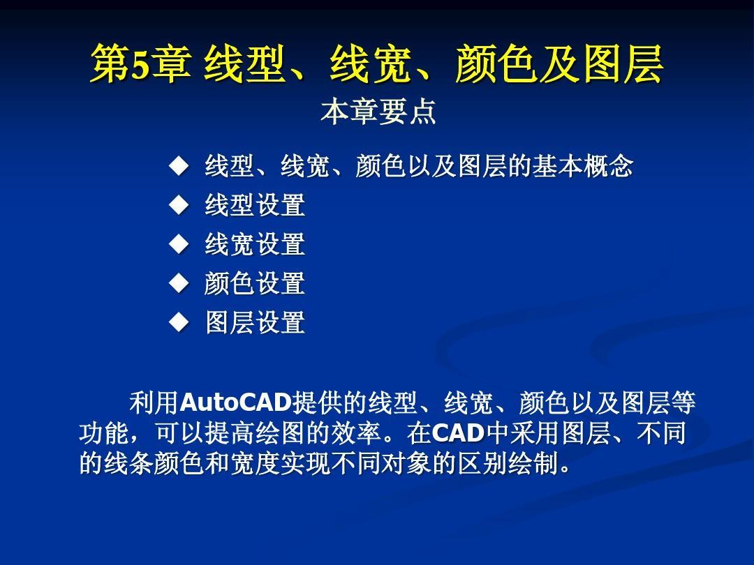 CAD教案第5章_线型、线宽、颜色和图层PPT