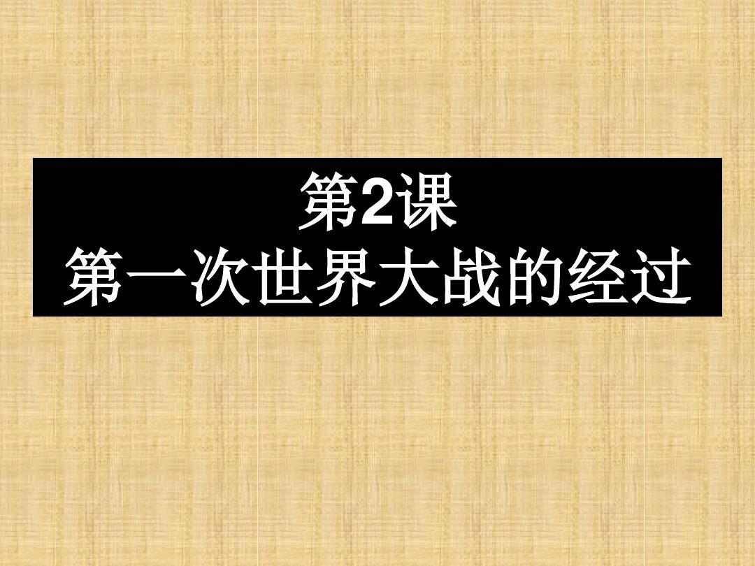 人民版高中历史选修三 第2课第一次世界大战的经过 名师公开课省级获奖课件(31张)