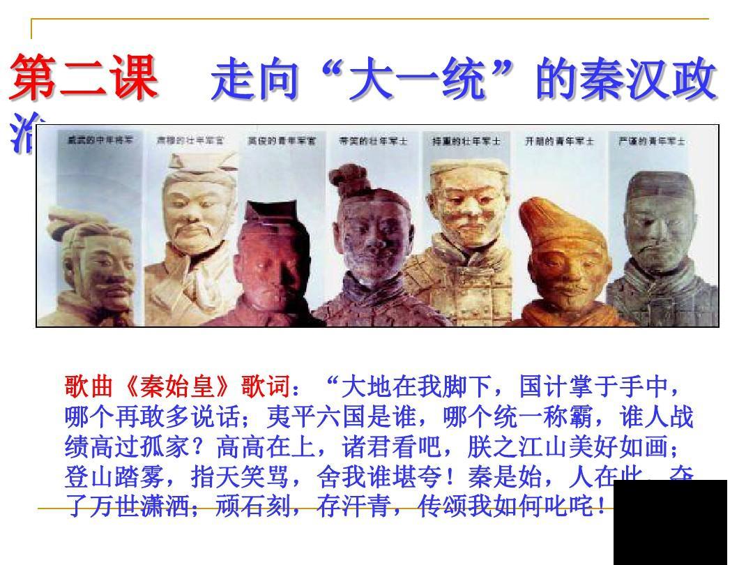 """走向""""大一统""""的秦汉政治PPT课件7 人民版"""