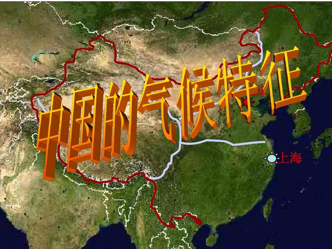 高二地理备�{�N��X�_2010高二区域地理中国地理之中国的气候特征ppt