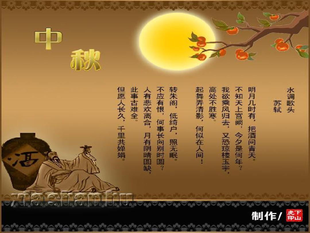 中秋节(精美版) 传统节日 中华文化 主题班会ppt图片