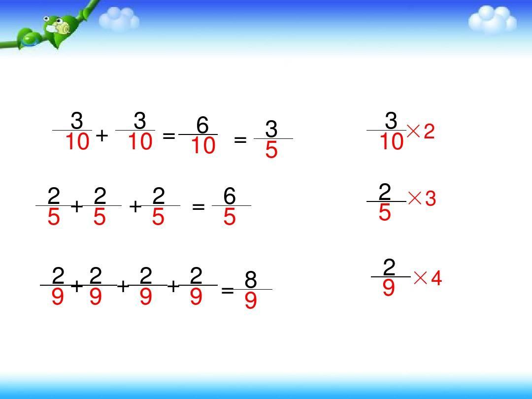 2013人新版标整理六教案分数数学中班上册反思和v教案乘法ppt颜色答案变变变年级教课图片