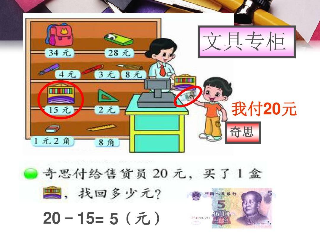 最新北师大版数学二年级上册《小小商店》ppt精品课件