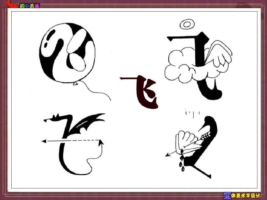 创意美术字 变体美术字ppt图片