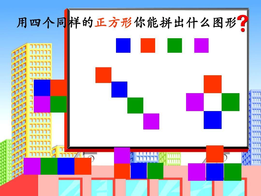 西师版一年级下册数学《有趣的图形拼组》ppt课件优秀图片