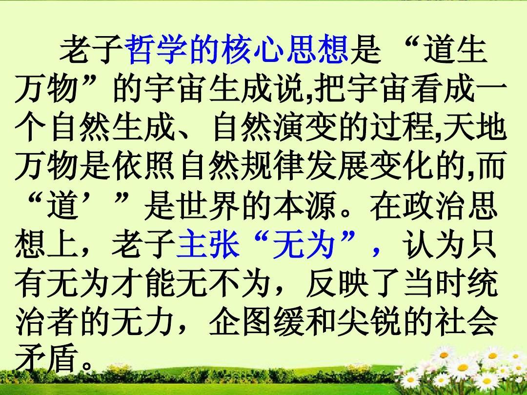 16《祸兮福兮》暑期备课作文语文版v作文5ppt感恩英语课件中考教案图片