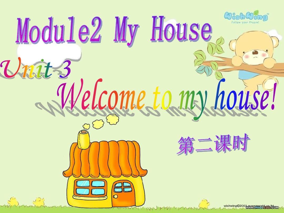 2013广州新版小学四年级英语unit3_Welcome_to_my_house