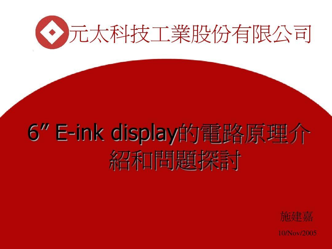 E-ink display电路原理介绍和问题探讨