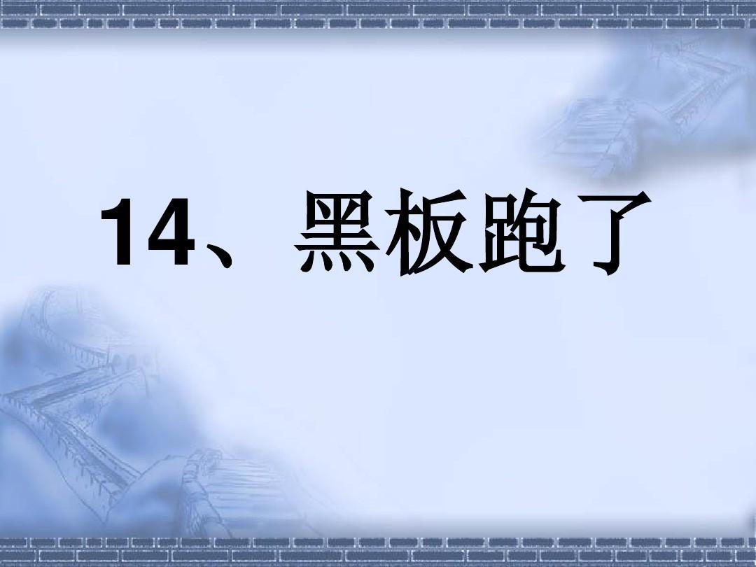 苏教版二年级语文下册14[1].黑板跑了ppt