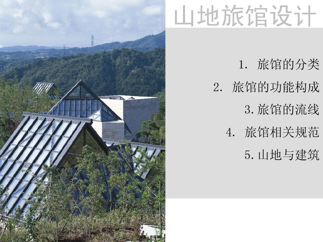 旅馆相关规范 5.山地与建筑图片