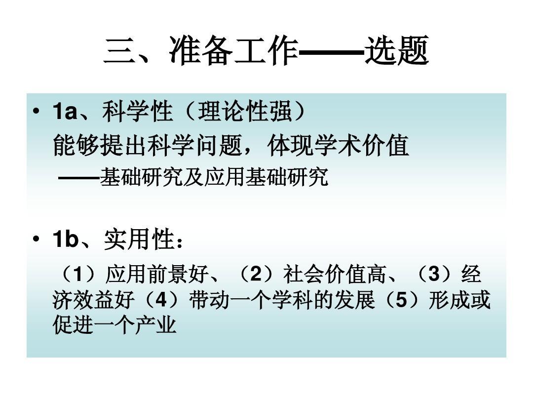 当前第9页)你可喜欢课题v课题本科初中实施方案科研课题申报书方法学历能自考论文吗图片