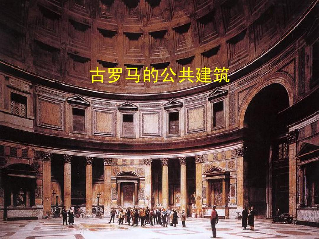 古罗马美术——艺术与征服者ppt图片