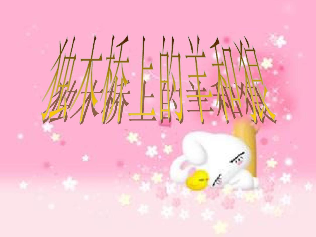 课前三分钟_ppt物课件大学北京理工大学图片