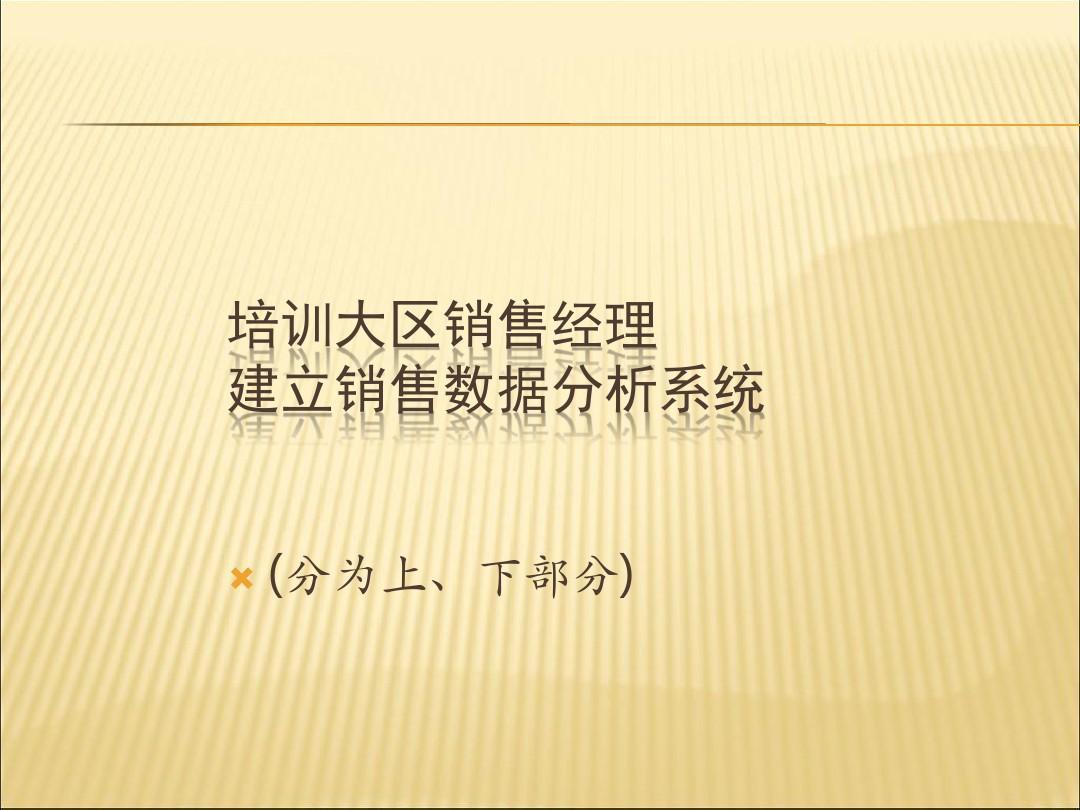 2019-2020年人教統編5-培訓大區銷售經理幻燈片PPT