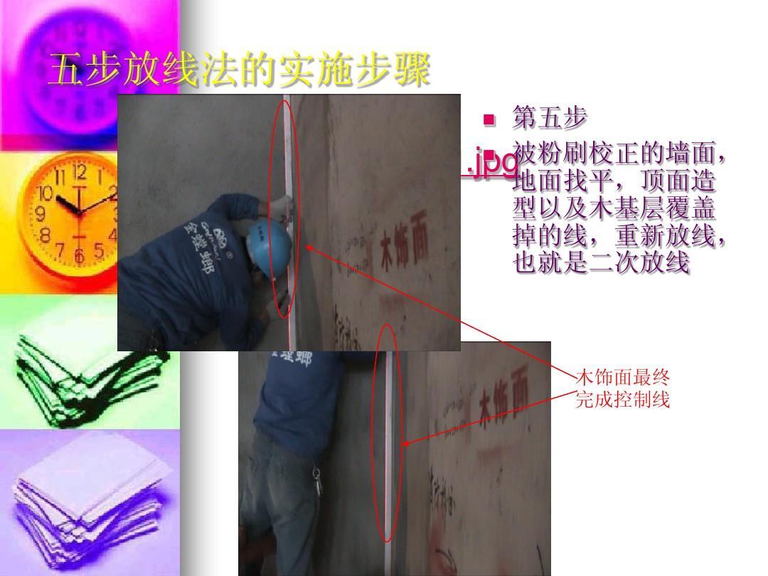 施工放线步骤_工程科技 建筑/土木 装饰工程施工放线ppt  五步放线法的实施步骤 第