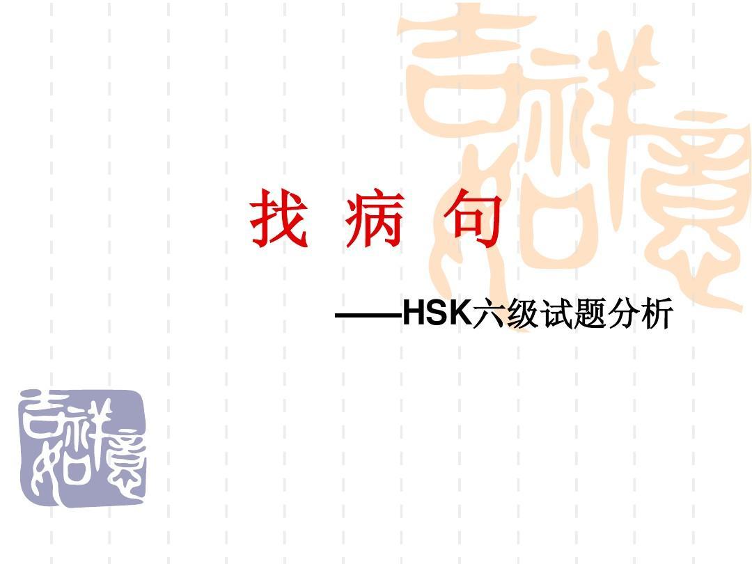 HSK六级辅导
