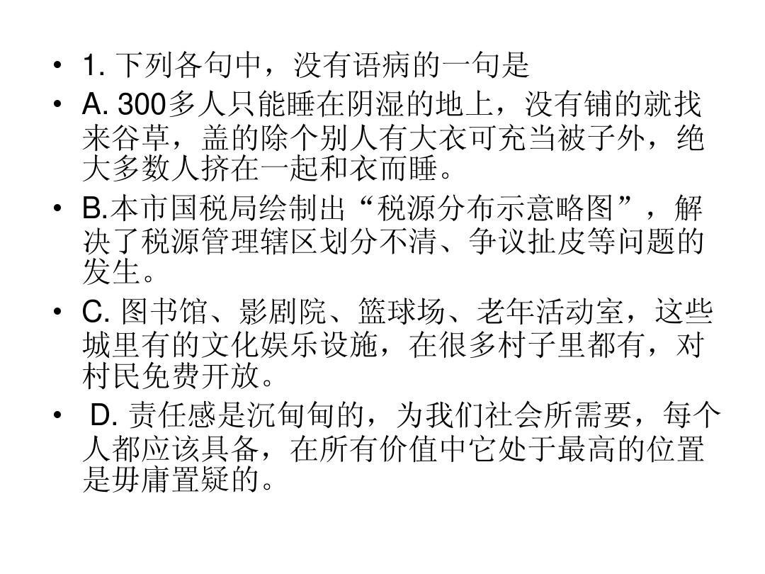 每日一练语文高中高中+为题PPT_word病句在v语文成语作文的文档以图片