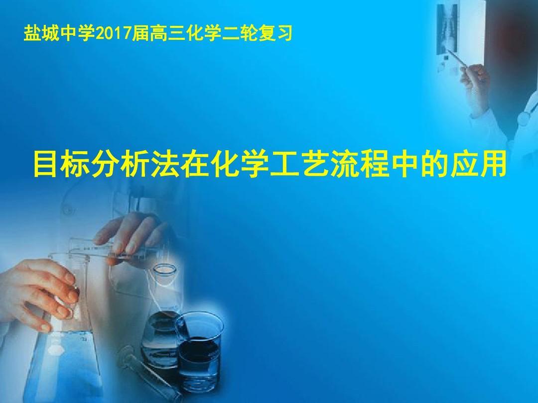 目标分析法在化学工艺流程中的应用