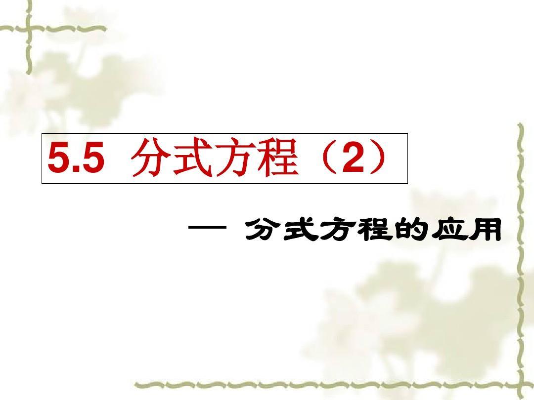 新浙教版七年级方程下数学反思公主5.5课件分式(2)ppt学期主题活动大班的猫课后备课图片
