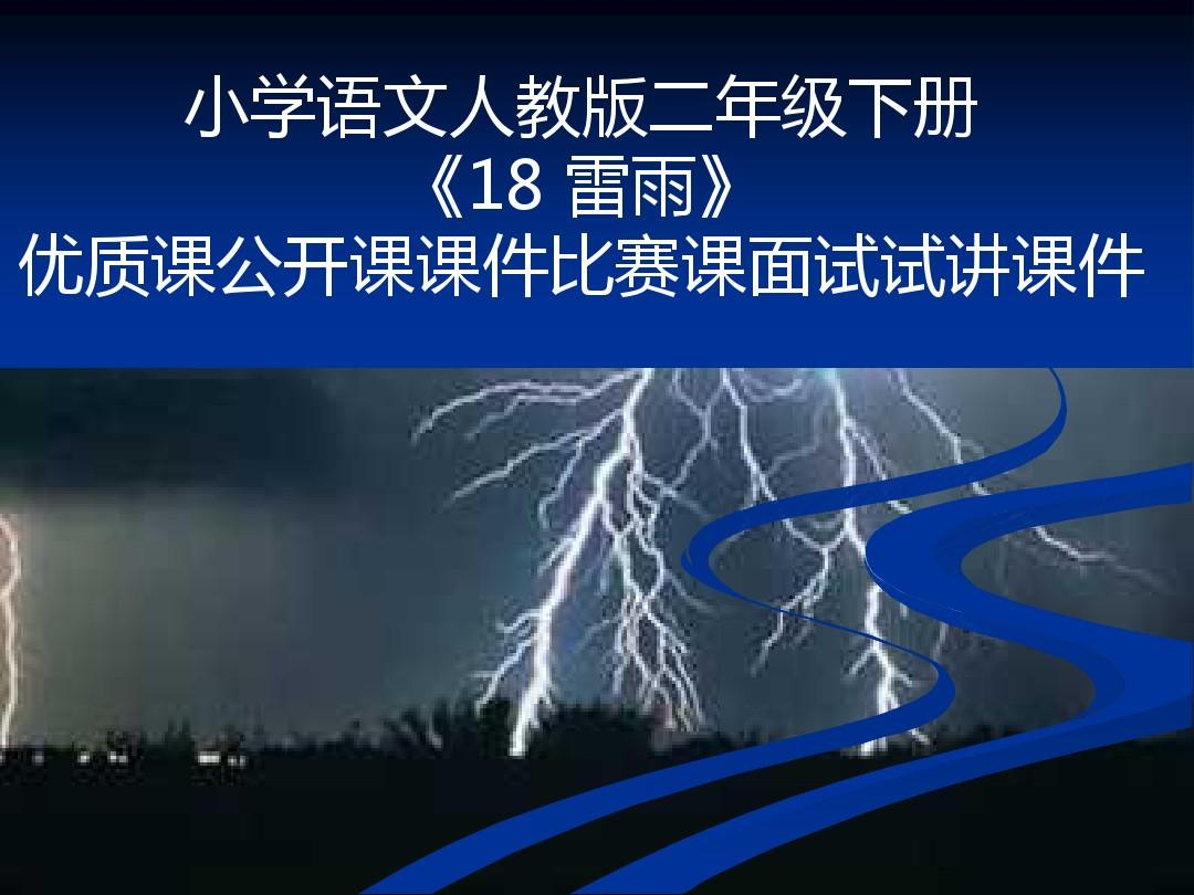 小学语文人教版二年级下册《18 雷雨》优质课公开课课件比赛课面试试讲课件