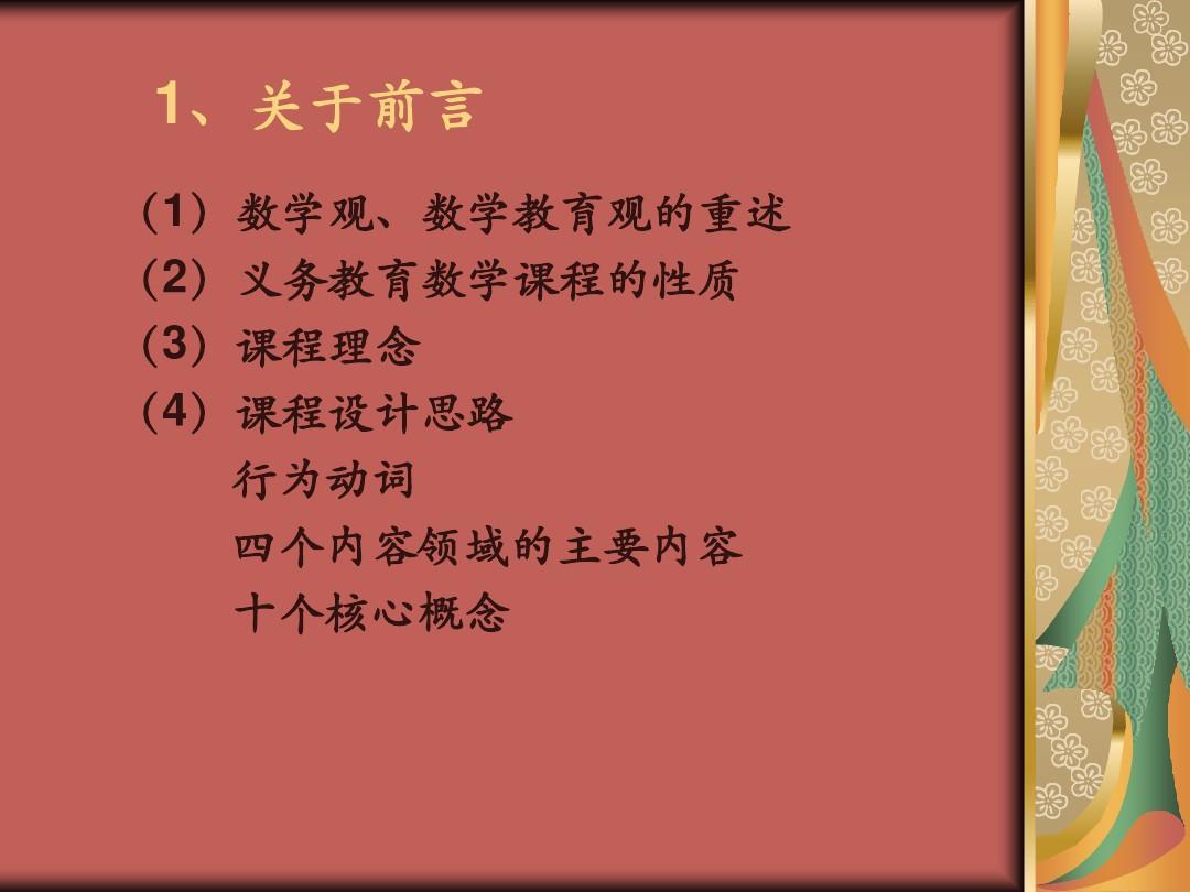 义务教育书院初中2011新初中笔画数学标准课程标准课程课程2011版洋县标准初中简数学图片