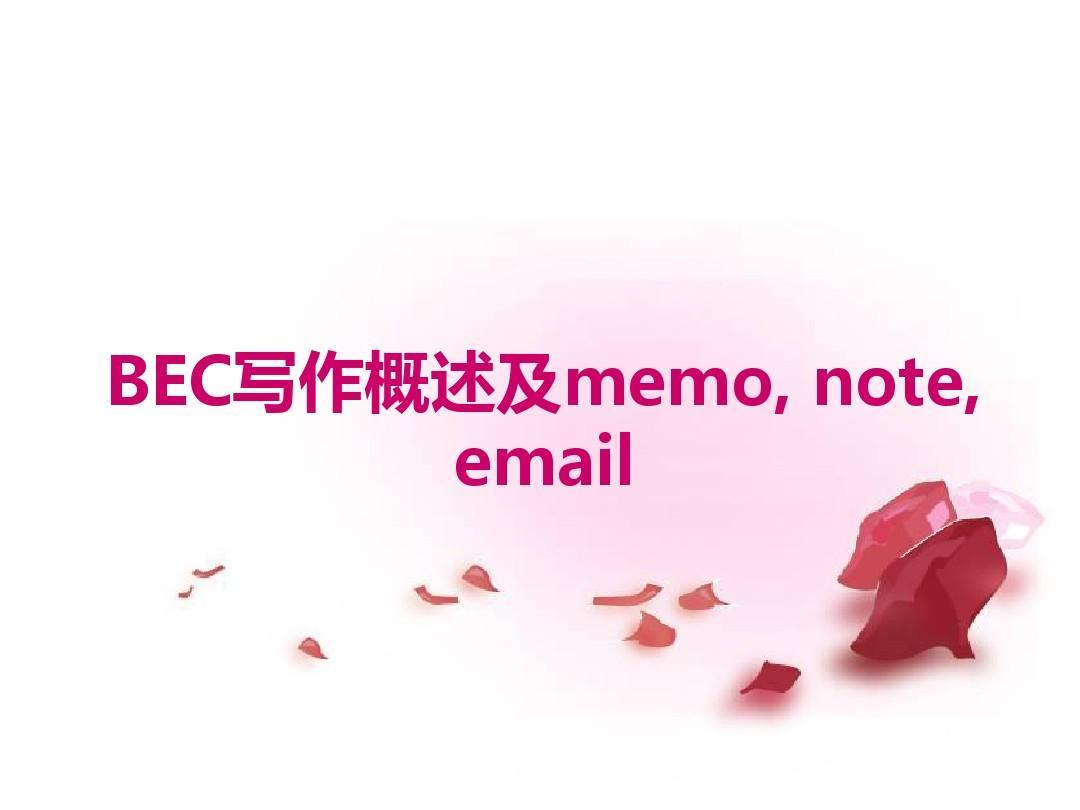第一讲_memo_note_emailPPT